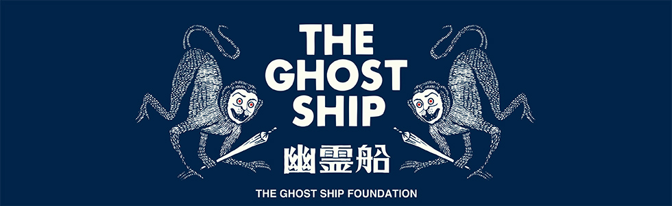 THE GHOST SHIP /幽霊船